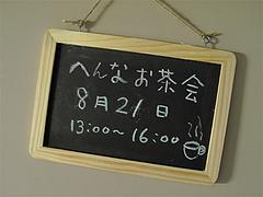 変なお茶会@紺屋2023プロジェクト・大濠花火大会2011