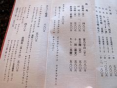 メニュー:ドリンク2@僧伽小野・糸島