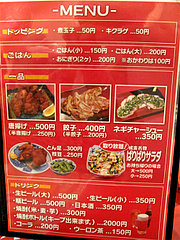 メニュー:単品と居酒屋@成金ラーメン・博多駅前
