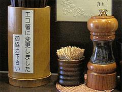 店内:エコ箸と卓上(黒こしょう・紅しょうが・おろしにんにく)@博多新風・福岡市中央区高宮