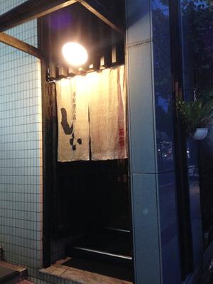 1外観@沖縄料理しむ