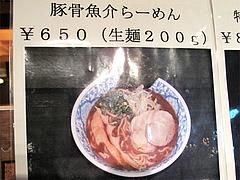 メニュー:豚骨魚介らーめん650円@麺処・糀や・キャナルシティ博多・ラーメンスタジアム