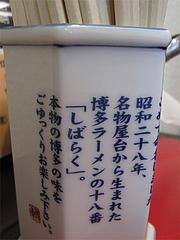 店内:歌舞伎『暫』十八番@博多ラーメンしばらく西新店