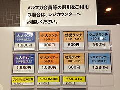 2料金@くるめりあ・ARK(アーク)・バイキング