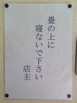5小上がり注意書き@金太郎ラーメン