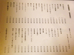 14料理メニュー@赤坂三平