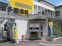 外観アップ@博多濃麻呂・東比恵店