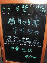 2メニュー:日替わり@点心楼・台北・清川店