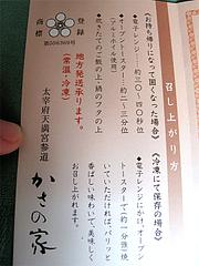 メニュー:レンジ・トースター@太宰府かさの家・博多阪急甘参道・博多キヨスク本舗