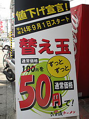 1外観:替玉50円@博多六分儀ラーメン・西片江店
