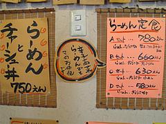 4メニュー:ラーメン定食@みゆき屋・ラーメン・七隈