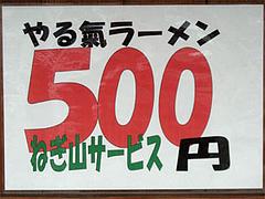 ねぎ山サービス@とんこつラーメン三氣(さんき)