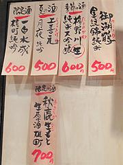 7メニュー:夏の日本酒@居酒屋・酒菜の店みき・大橋
