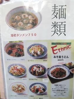 16麺メニュー1@東方餃子房