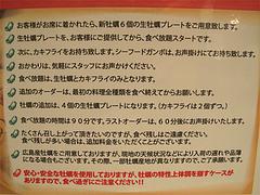 メニュー:牡蠣食べ放題のお約束♪@オイスターバー・キャナルシティ博多・福岡