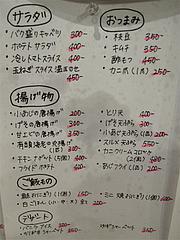22メニュー:居酒屋@七輪居酒屋イソデチキン・舞鶴・天神