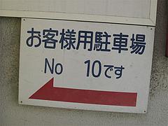 16外観:駐車場@ニチイのラーメン屋・味一番・西新・藤崎