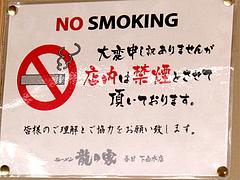店内:禁煙@ラーメン龍の家・春日下白水店