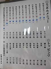 メニュー1@うどん菊河