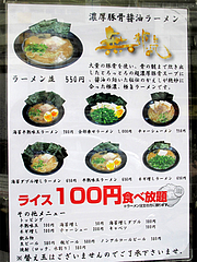 15メニュー:店頭@濃厚豚骨醤油ラーメン・無邪気・七隈