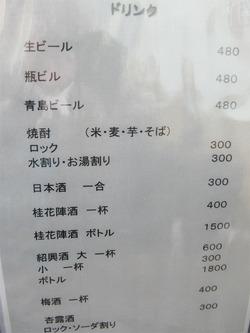19ドリンクメニュー@東方餃子房