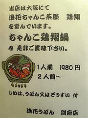21メニュー:ちゃんこ鶏翔鍋@浪花うどん満永