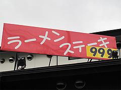 2メニュー:ラーメンステーキ999円@レストラン・ヒロ・ステーキ・ラーメン