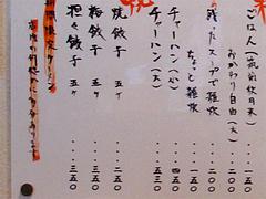 メニュー:ご飯と餃子@中華そば行徳家・野間