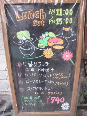 17ランチセットのメニュー@紙風船カフェ