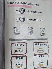 メニュー:オプション@あきこのちゃんぽん・薬院