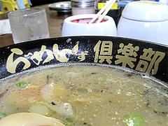料理:会員募集中♪@らーめんず倶楽部げんき