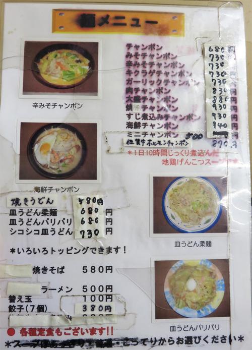 4メニュー麺類