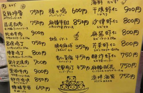 9メニュー肉海鮮デザート