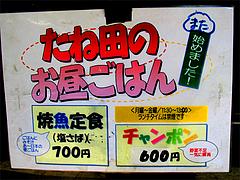 メニュー:ランチ@ごはんや・たね田・平尾