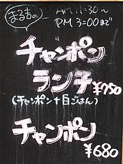 メニュー:ちゃんぽん@居酒屋ごっつぉ屋 マル吉(まる吉・○吉)・高砂