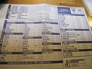 15寿司オーダーシート@や台ずし藤崎町