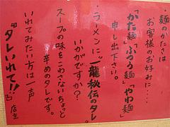 メニュー:秘伝のタレ@一龍・小倉駅前