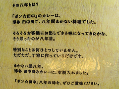 店内:説明しよう!@カレー専門店・ボン田中