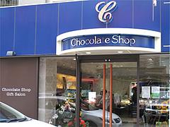 外観:チョコレートショップ・ギフトサロン@チョコレートショップ・博多区
