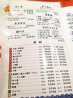 16メニュー:ドリンク・焼酎@すし磯貝天神イムズ店