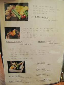 23溶岩焼き・安納芋・野菜の揚げ物のメニュー@海の路