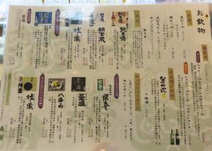20メニュー日本酒