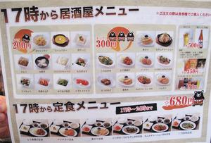 10定食と居酒屋メニュー@黒豚ブラザーズ