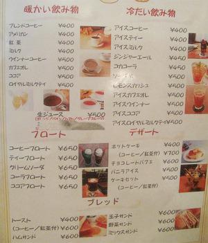 15飲み物・フロート・デザート・ブレッド@横浜ハイボール