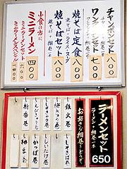メニュー:ラーメンセット@四方平(よもへい)・小倉