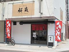 12外観@ラーメン店・らーめん桜蔵・住吉・美野島