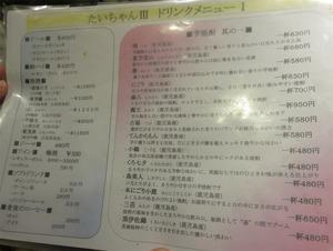 26メニュー酒1@たいちゃん