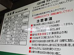 家族風呂の料金表@中川温泉・蛙乃湯(蛙の湯)