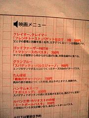 メニュー:映画関連@AFTER THE RAIN(アフター・ザ・レイン)・天神