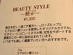 【ロトンダ期間限定オリジナルカクテル】艶女(アデージョ)の案内